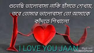 Download Video রোমান্টিক কিছু ভালোবাসার কথা......JuboRaj Joshim MP3 3GP MP4