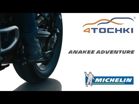 Мотошины Michelin Anakee Adventure