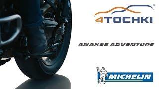 Мотошины Michelin Anakee Adventure