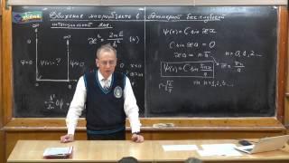 Урок 455. Движение микрообъекта в одномерной бесконечно глубокой потенциальной яме