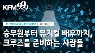 "[KFM 경기방송]0917인천의발견_""승무원부터 뮤지컬…"