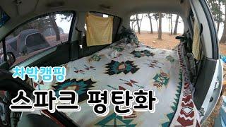 스파크차박/스파크평탄화/스파크평탄화하는법