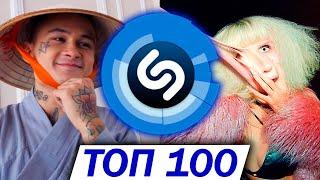 ТОП 100 ПЕСЕН SHAZAM | Март 2020 | ЭТИ ПЕСНИ ИЩУТ ВСЕ | Обнови плейлист | Хиты шазам