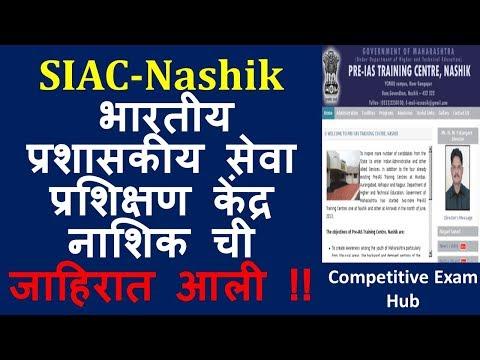 SIAC- भारतीय प्रशासकीय सेवा प्रशिक्षण केंद्र नाशिक ची जाहिरात आली !