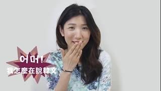 Jella! 韓文課程│『어머! 我怎麼在說韓文』進階應用生活會話