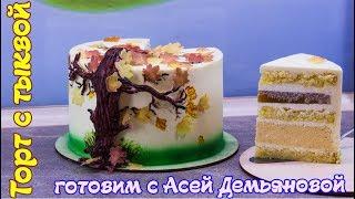 Торт тыквенный. Рецепт бисквитного торта с прослойками из конфи, чизкейка. Рецепт крема для торта