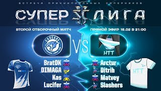 Суперлига StarCraft II feat. Kas, DIMAGA, BratOK, Arctur - Cascade vs HTT