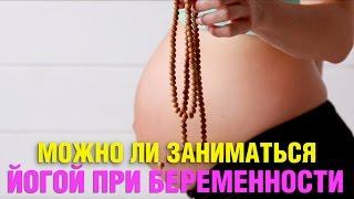 Йога для беременных. Можно ли заниматься йогой беременным?