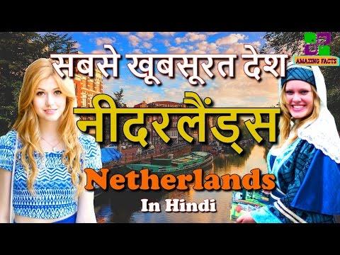 नीदरलैंड्स सबसे खूबसूरत देश // Netherlands a beautiful country