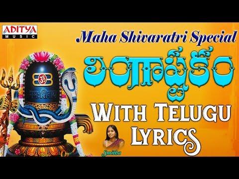 Lingashtakam - Mahashivartri Special Telugu Lyrical Video | Sanskrit Devotional | Smitha,Nihal