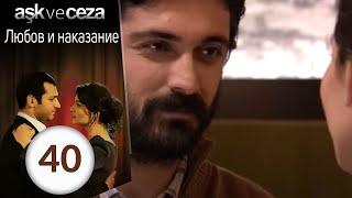 ЛЮБОВЬ И НАКАЗАНИЕ на русском языке турецкий сериал 40