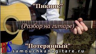 Пикник - Потерянный (кавер) Разбор песни на гитаре, Аккорды