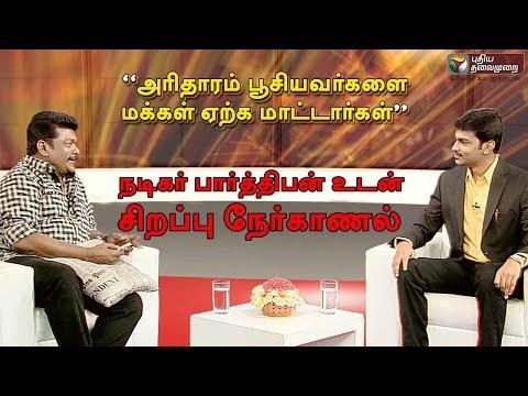 Exclusive Interview | நடிகர் பார்த்திபன் உடன் சிறப்பு நேர்காணல் | 15/08/17