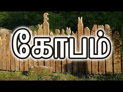 Kobam (கோபம்) - Motivational stories in Tamil