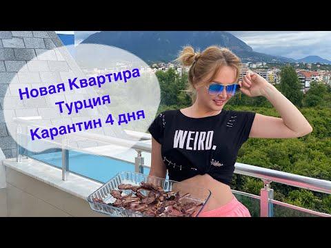 Турция Карантин Шашлыки *Наша новая квартира* Дарья Пынзарь