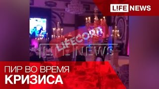 Глава Уралвагонзавода закатил банкет на 10 млн рублей(http://lifenews.ru/news/185366 LifeNews в других соцсетях: Twitter — https://twitter.com/lifenews_ru Vk.com — https://vk.com/lifenews Facebook ..., 2016-02-15T21:31:46.000Z)