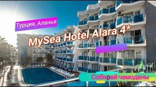 Отзыв об отеле MySea Hotel Alara 4 Турция Аланья