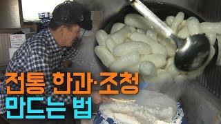 전남 장흥 비연마을 전통한과와 조청 [오매!전라도]