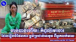 ចាប់បានហើយ! កំពូលមេចោរស្រីរៀបចំផែនការប្លន់អ្នកលក់មាស, Khmer Hot News, Mr. SC Channel,