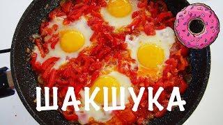 Так яичницу мало кто готовит, а зря! Шакшука не надоедает, можно готовить каждый день!