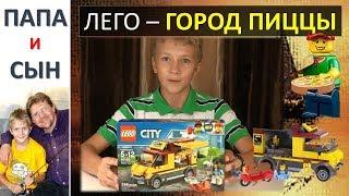 Лего Собираем Lego Город Пиццы Папа и Сын. Алексей и Вова Савченко.
