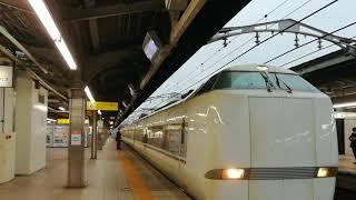 もう塗装がボロボロ...。681系特急しらさぎ1号金沢行名古屋4番線発車
