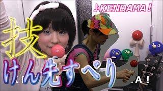 【BGM】基本技10種の名も分かる、友情を描いたKENDAMAソングです♪ぜひ...