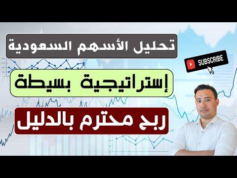 تحليل الأسهم السعودية ليوم 31.08.2021 - مع هذه الطريقة، ضارب و أنت مرتاح🧐