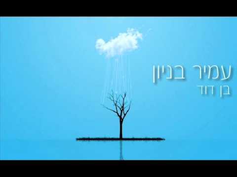 עמיר בניון בן דוד Amir Benayoun