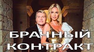 Басков подготовил серьезный брачный контракт для Лопыревой (31.12.2017)