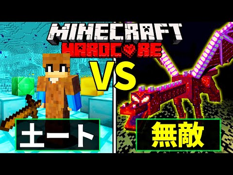 【マイクラ】土ートでマイクラで一番強いカオスドラゴンを倒せるのか?【マインクラフト 】【まいくら】