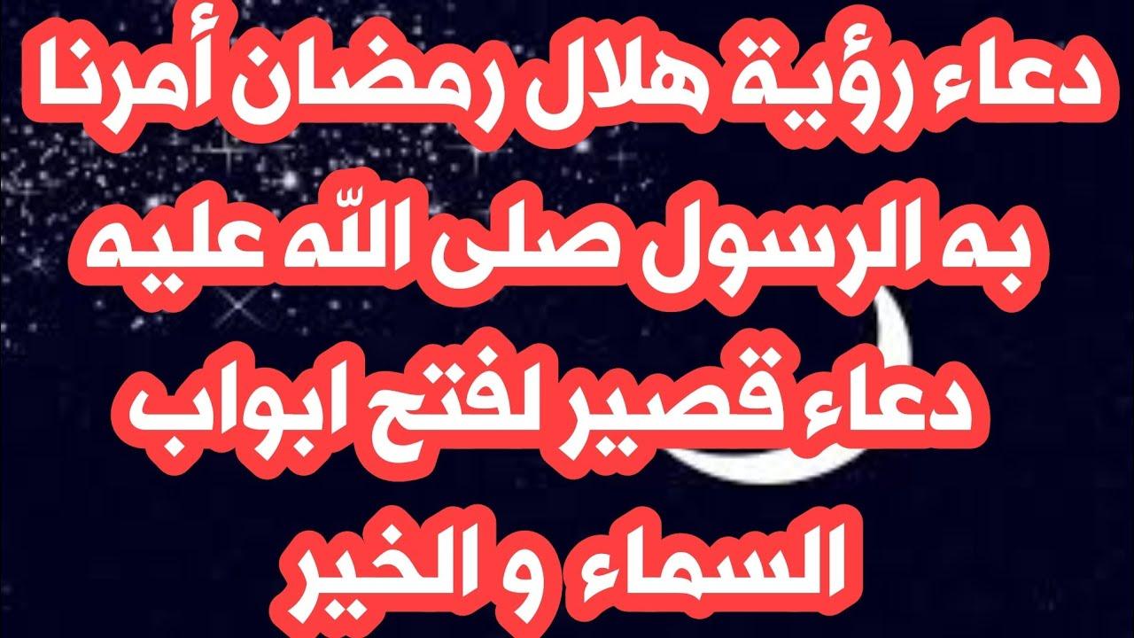 دعاء رؤية هلال رمضان أمرنا به الرسول صلى الله عليه و سلم دعاء قصير لفتح ابواب السماء و الخير Youtube