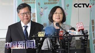 [中国新闻] 民进党2020初选民调是否纳入手机 成蔡赖双方攻防点 | CCTV中文国际