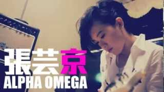 Alpha Omega-張芸京