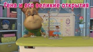 Барбоскины - Гена и его великие открытия (мультфильм)