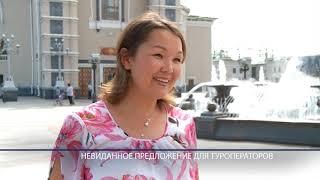 Новости АТВ (24.08.2018)