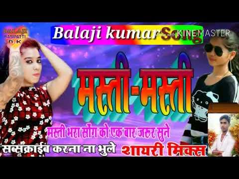 Masti Masti Dj Remix Hindi Gana Shayari Song Balaji Kumar