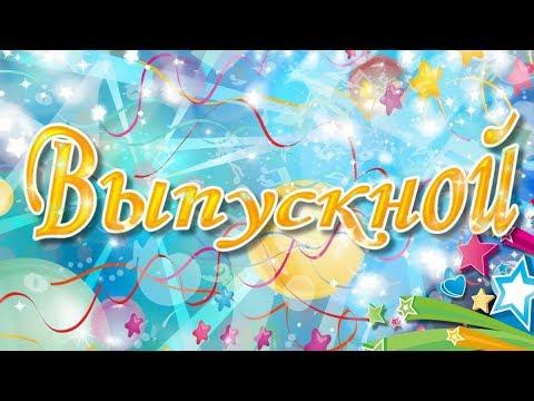 ВЫПУСКНОЙ в детском саду! Песни, танцы, подарки, поздравления, бумажная дискотека, запускание шаров!