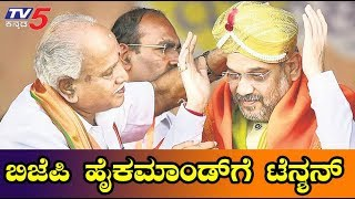 BJP News | BJP High Command Tension About Karnataka State Politics| TV5 Kannada