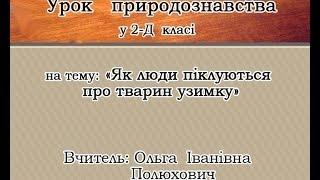 Урок природознавства 2 клас (вчитель  Полюхович О.І.)