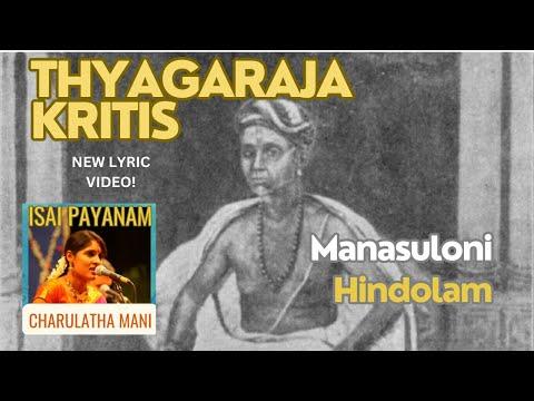 Manasuloni - Raga Hindolam - Charulatha Mani