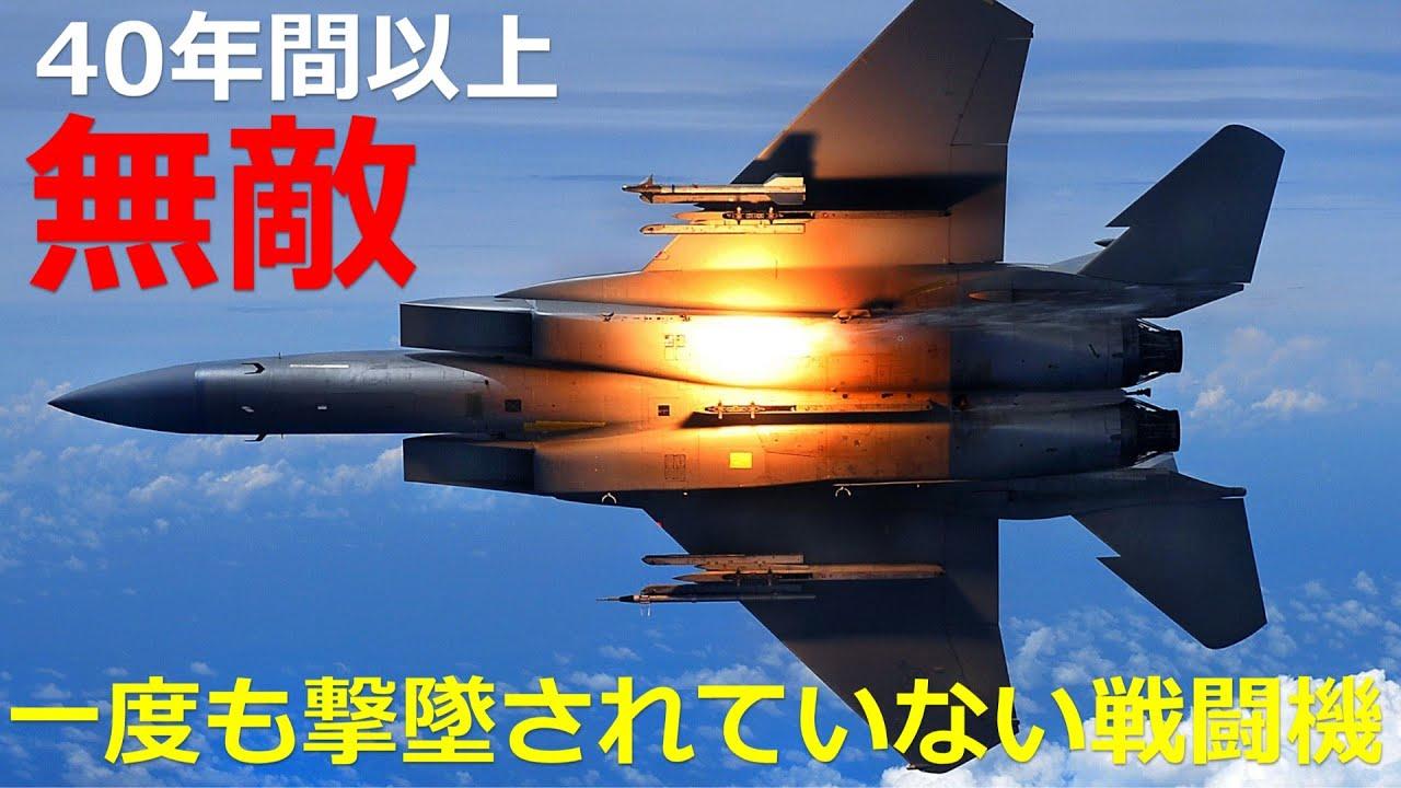 F15戦闘機 一度も撃墜されなかった強さの秘密 日本と韓国のF15の違いとは?【日本軍事情報】