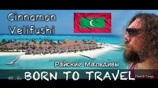 Cinnamon Velifushi Обзор отеля ПЦР тест Сплит стей Райские Мальдивы