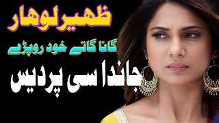 New Sad Song 2019 Jand C Pardes | Zaheer Lohar | Latest Punjabi Sad Song 2019 Saraiki  Sad Song 2019