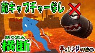 【マリオオデッセイの挑戦⑲】敵キャプチャーなしでラスボス直前のマグマステージを攻略できる?
