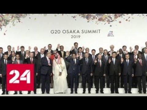 Саммит G20 в Осаке: итоги первого дня - Россия 24