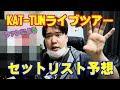 KAT-TUNライブツアー セットリスト予想してみた!【IGNITE】