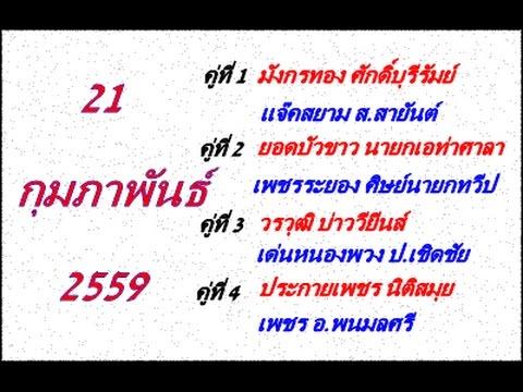 วิจารณ์มวยไทย 7 สี อาทิตย์ที่ 21 กุมภาพันธ์ 2559