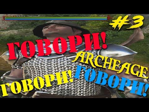 Общаемся и Ловим Баги! Archeage #3