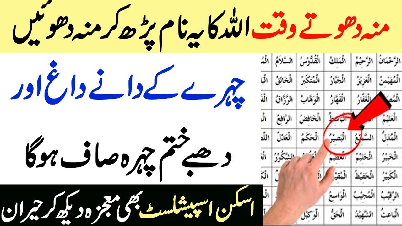 Remove Pimple Dark Spot Face   Chehra Dhote hue ALLAH ka Ye Name Parhen